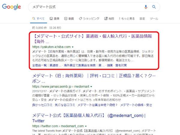 購入方法の流れ①|日本のこころバイアグラ