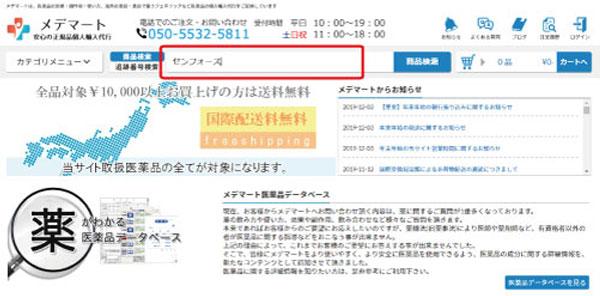 購入方法の流れ②|日本のこころバイアグラ