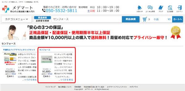 購入方法の流れ③|日本のこころバイアグラ