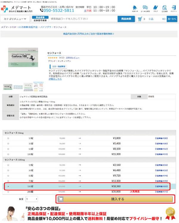 購入方法の流れ④|日本のこころバイアグラ