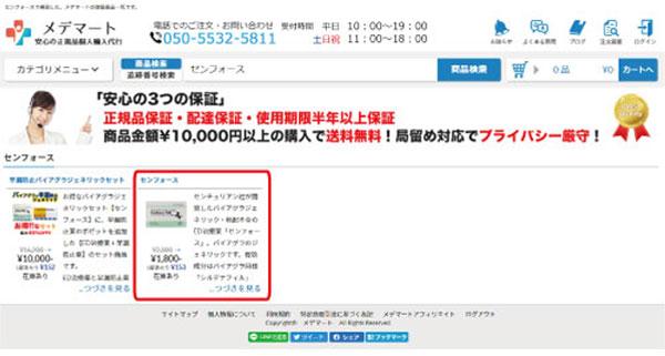 購入方法の流れ⑤|日本のこころバイアグラ