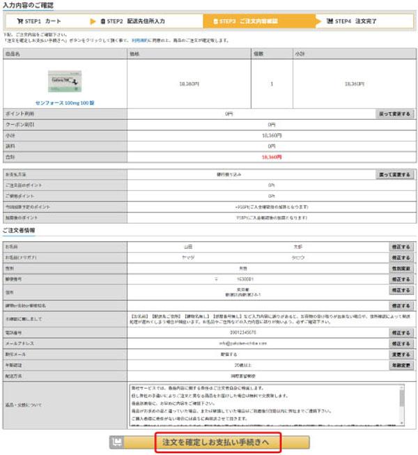 購入方法の流れ⑦|日本のこころバイアグラ