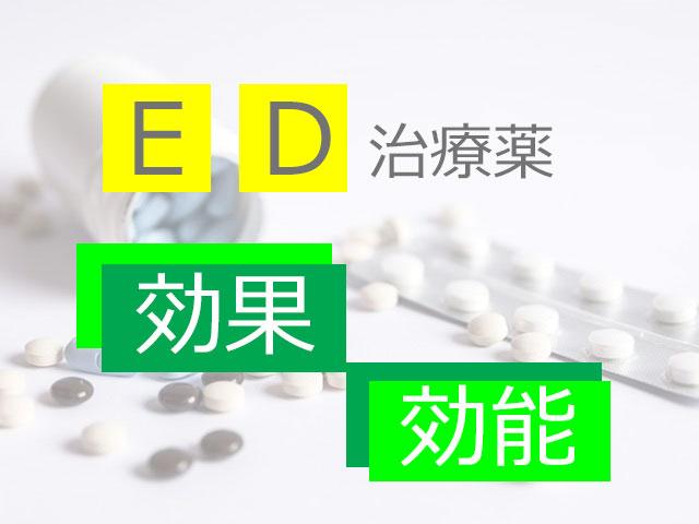 ED治療薬の効果、効能