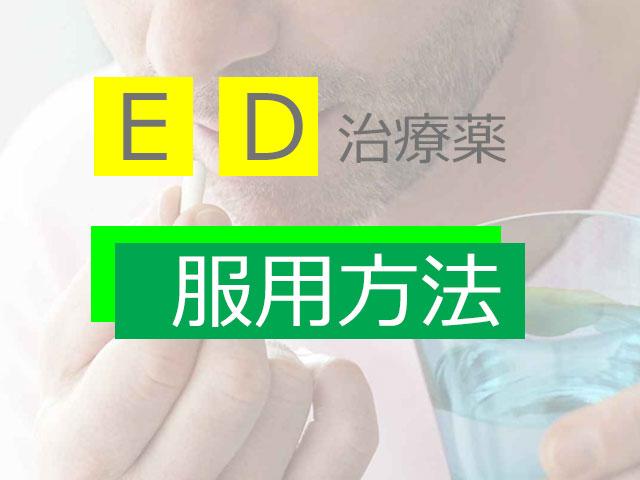 ED治療薬の飲み方