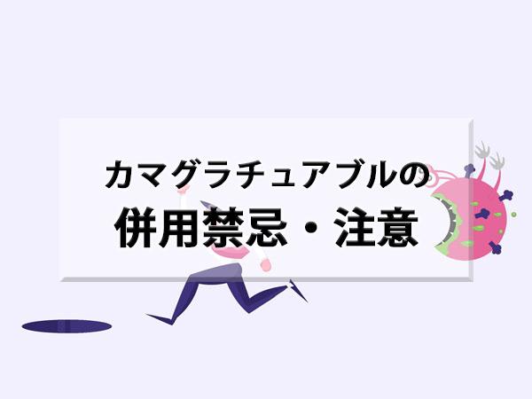 カマグラチュアブルの併用禁忌・併用注意