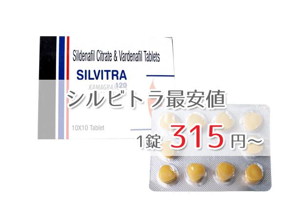 シルビトラ通販の価格