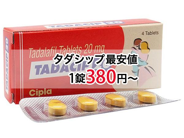 タダシップ通販の価格