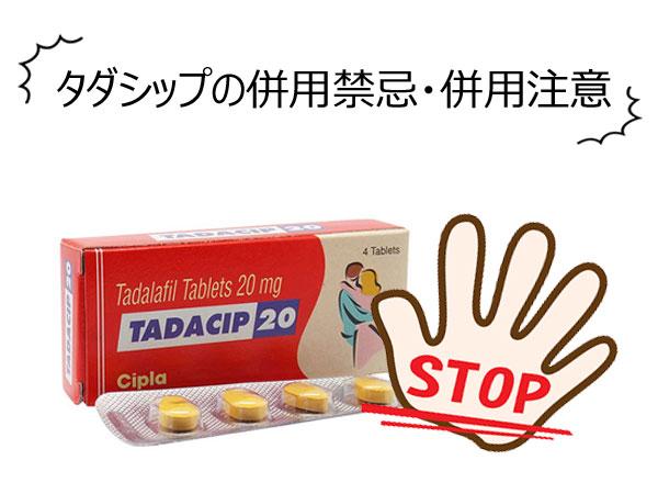 タダシップの併用禁忌・併用注意