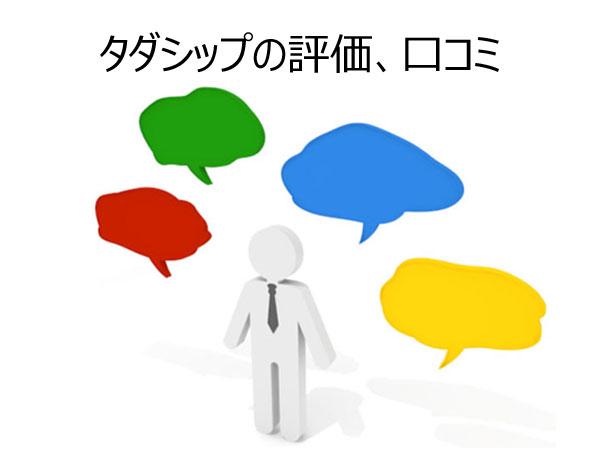 タダシップの評価、使用者の口コミ・レビュー