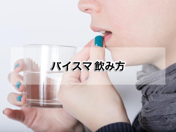 バイスマの飲み方