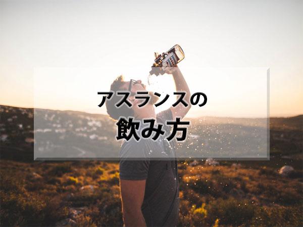 アスランスの飲み方