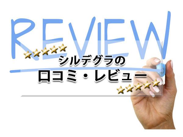 シルデグラの評価、使用者の口コミ・レビュー