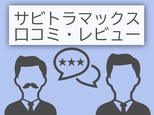 サビトラマックスの評価、使用者の口コミ・レビュー