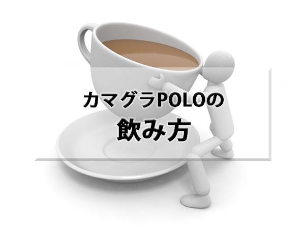 カマグラPOLO飲み方