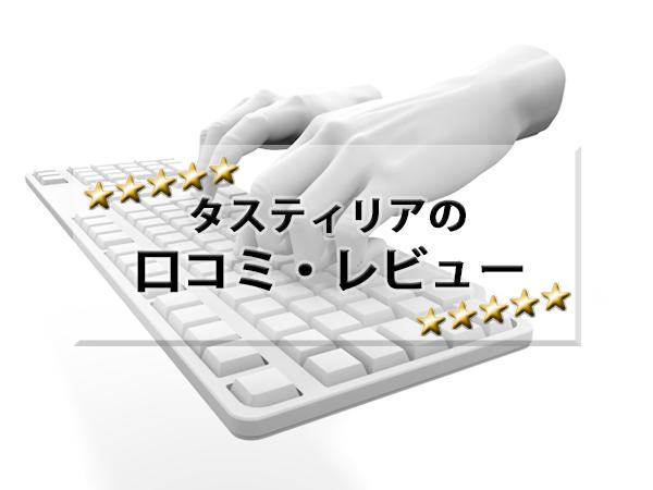 タスティリア口コミ・レビュー