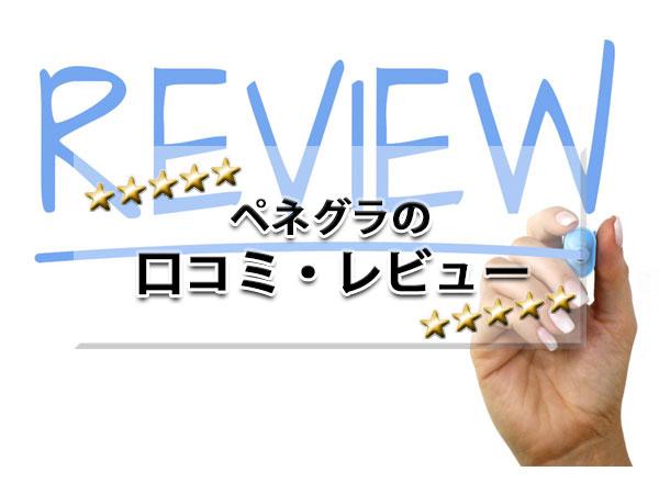 ペネグラの評価、使用者の口コミ・レビュー