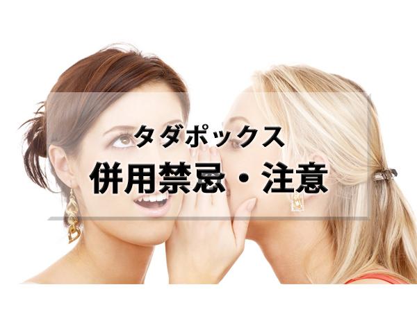 タダポックスの併用禁忌・併用注意
