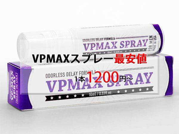 VPMAXスプレーの通販の価格