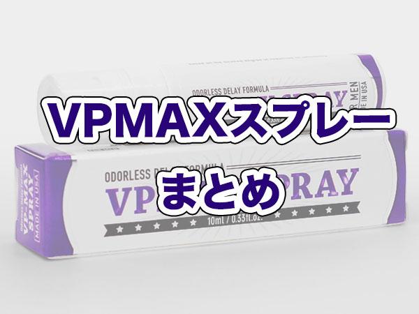VPMAXスプレーまとめ