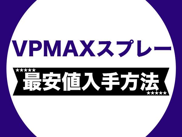 VPMAXスプレー最安値の入手方法