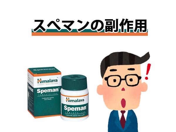 スぺマンの副作用