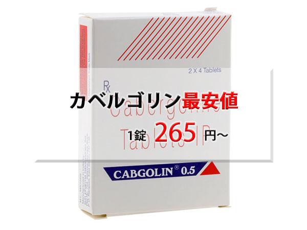 カベルゴリン通販の価格