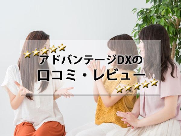 アドバンテージDX口コミ・レビュー